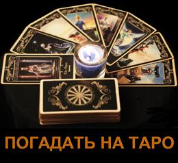 ТАРО БАННЕР 260